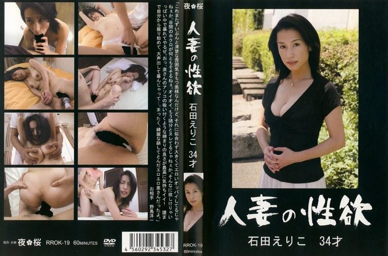 清楚の人妻、石田えりこ出演のバイブ無料熟女動画像。人妻の性欲 石田えりこ 34才
