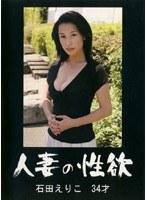 人妻の性欲 石田えりこ 34才 ダウンロード