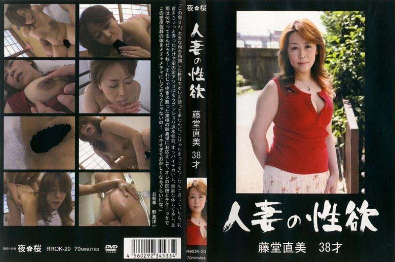 巨乳の奥様、藤堂直美出演のフェラ無料熟女動画像。人妻の性欲 藤堂直美 38才