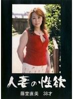 人妻の性欲 藤堂直美 38才 ダウンロード