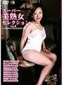 スーパー美熟女セレクション VOL.6
