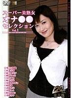 (h_115seed20)[SEED-020] スーパー美熟女オナ●●セレクション vol.1 ダウンロード