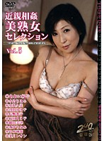 近親相姦美熟女セレクション VOL.5 ダウンロード
