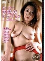 スーパー美熟女セレクション VOL.8 ダウンロード