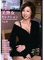 中出し美熟女セレクション VOL.9 ダウンロード