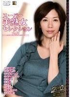 スーパー美熟女セレクション VOL.10 ダウンロード