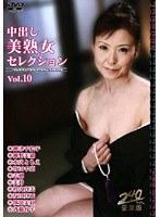 中出し美熟女セレクション VOL.10 ダウンロード