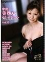 中出し美熟女セレクション VOL.10