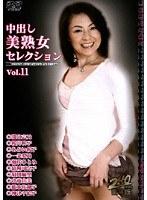 中出し美熟女セレクション VOL.11 ダウンロード