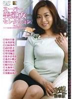 スーパー美熟女セレクション VOL.12 ダウンロード