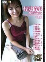 若妻情事セレクション VOL.2 ダウンロード