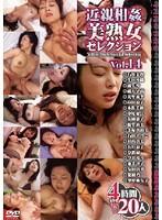 近親相姦美熟女セレクション VOL.14 ダウンロード