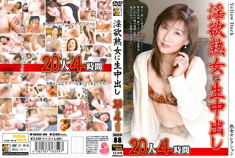 奥様、桂木聡美出演の拘束無料動画像。淫欲熟女に生中出し 20人4時間