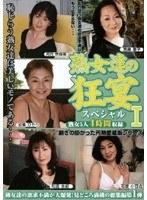 熟女達の狂宴スペシャル 1 ダウンロード