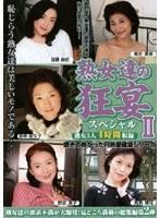 (h_115ur02)[UR-002] 熟女達の狂宴スペシャル 2 ダウンロード