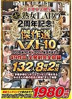 人妻熟女実験室 熟女LABO 2周年記念!傑作選ベスト10+2016年10月〜2017年9月までの49作品全発射完全収録 132人8時間 ダウンロード