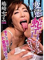 変態蛇舌マダムベロリアン 嶋崎かすみ 45歳