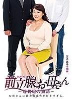 前立腺お母さん〜近親尻穴物語〜 眞ゆみ恵麻
