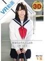 【VR】奈加ちひろちゃんとのVR SEX