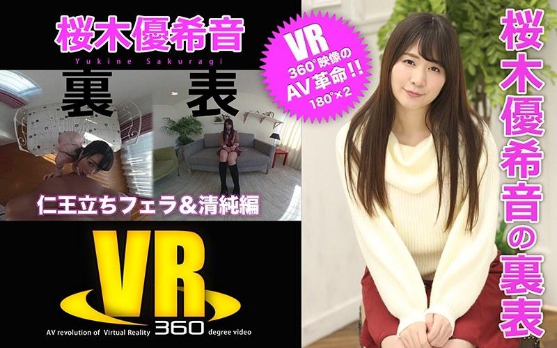 【VR】桜木優希音の裏表(仁王立ちフェラ&清純編)