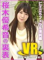 【VR】桜木優希音の裏表(仁王立ちフェラ&清純編) ダウンロード