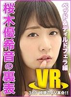 【VR】桜木優希音の裏表(ベッド&ディルドフェラ編)【eroteen-002】