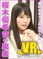 【VR】桜木優希音の裏表(潮吹き手マン&おもちゃ編)【eroteen-004】