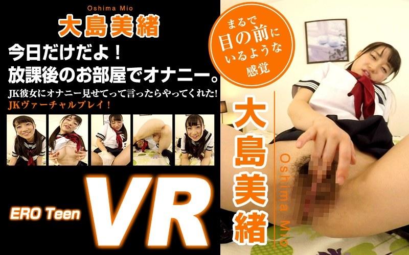 大島美緒の無料動画 【VR】ERO Teen VR 大島美緒 今日だけだよ!放課後のお部屋でオナニー。