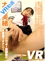 【VR】ERO Teen VR 大島美緒 今日だけだよ!放課後のお部屋でオナニー。