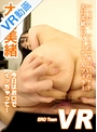 【VR】ERO Teen VR 大島美緒 今日はお口でイッちゃって!
