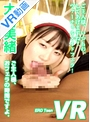 【VR】ERO Teen VR 大島美緒 ご主人様、おフェラの時間ですよ。