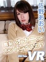 【VR】ERO Teen VR 佐野あおい 羞恥オナニー ホントにするの? ダウンロード