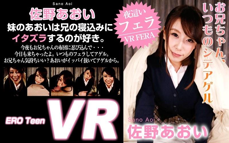 【VR】ERO Teen VR 佐野あおい 夜這いフェラ お兄ちゃん、いつものシテアゲル