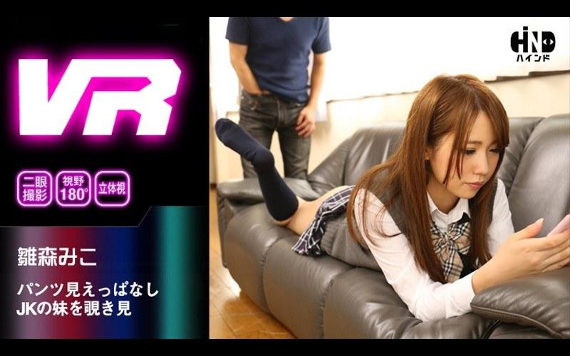 【VR】パンツ見えっぱなしJKの妹を覗き見 雛森みこ