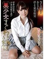 好奇心旺盛な少女の危険な遊び 美少女まぐわい 10名 premium DVD VOL.5 ダウンロード