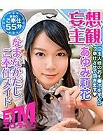 なまなかだしご奉仕メイドあゆみ莉花【etqr-085】