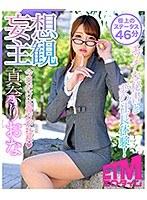 エッチな秘書と夢の社長体験!真奈りおな【etqr-099】