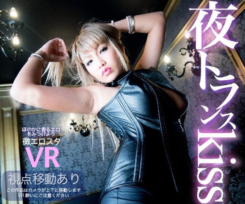 巨乳の彼女、双葉ゆきな出演のキス無料動画像。【VR】夜トランスkiss 双葉ゆきな