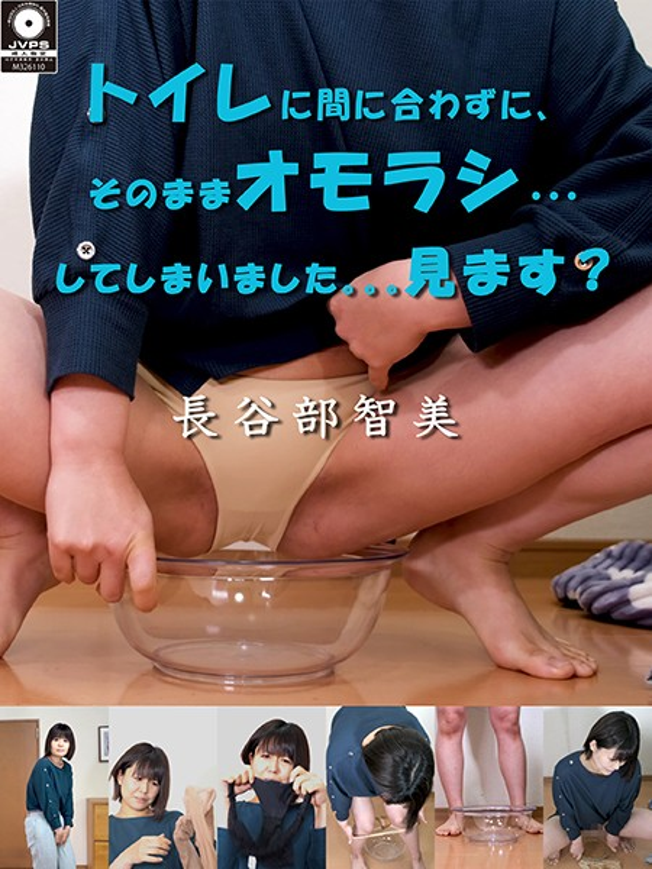 トイレに間に合わずに、そのままオモラシ…してしまいました。。。見ます? 長谷部智美 パッケージ画像