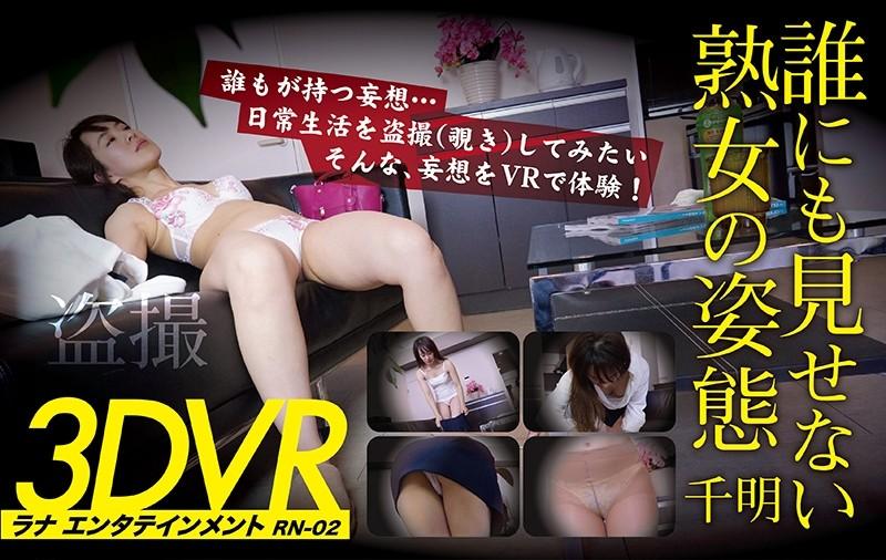 パンストの熟女、篠宮千明出演の胸チラ無料動画像。【VR】誰にも見せない熟女の姿態 千明
