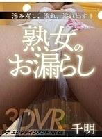 【VR】熟女のお漏らし 千明