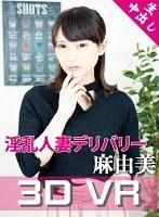 【VR】淫乱人妻デリバリー麻由美
