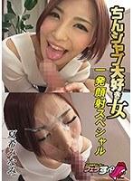 h_1209exfe00006[EXFE-006]【フェラすぺ】ちんシャブ大好き女 一撃顔射スペシャル 夏希みなみ