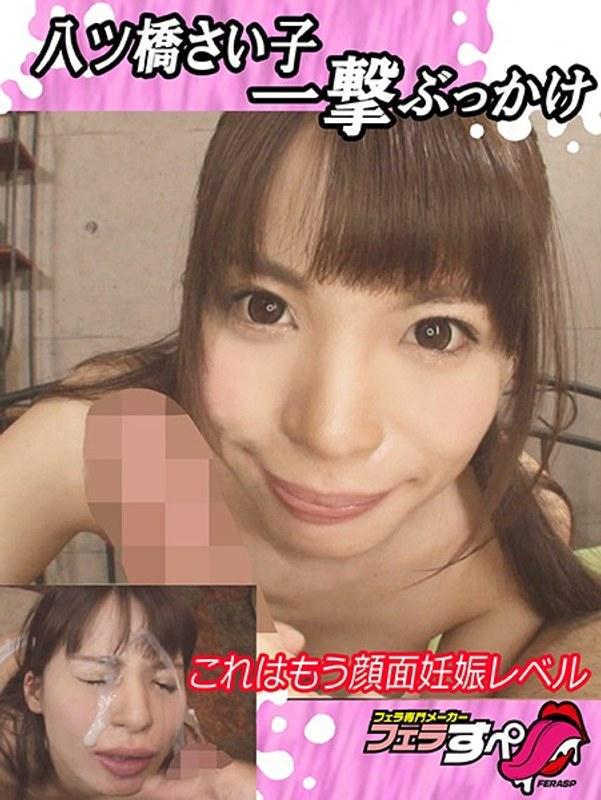 (h_1209exfe00029)[EXFE-029] 【フェラすぺ】八ッ橋さい子一撃ぶっかけ これはもう顔面妊娠レベル ダウンロード