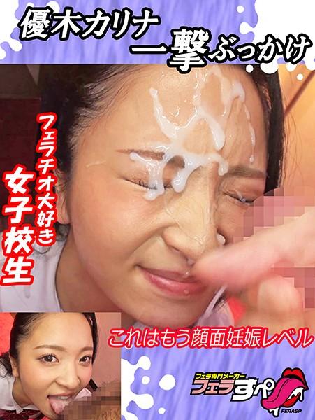[EXFE-053] 【フェラすぺ】優木カリナ一撃ぶっかけ これはもう顔面妊娠レベル