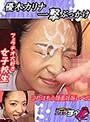 【フェラすぺ】優木カリナ一撃ぶっかけ これはもう顔面妊娠レベル