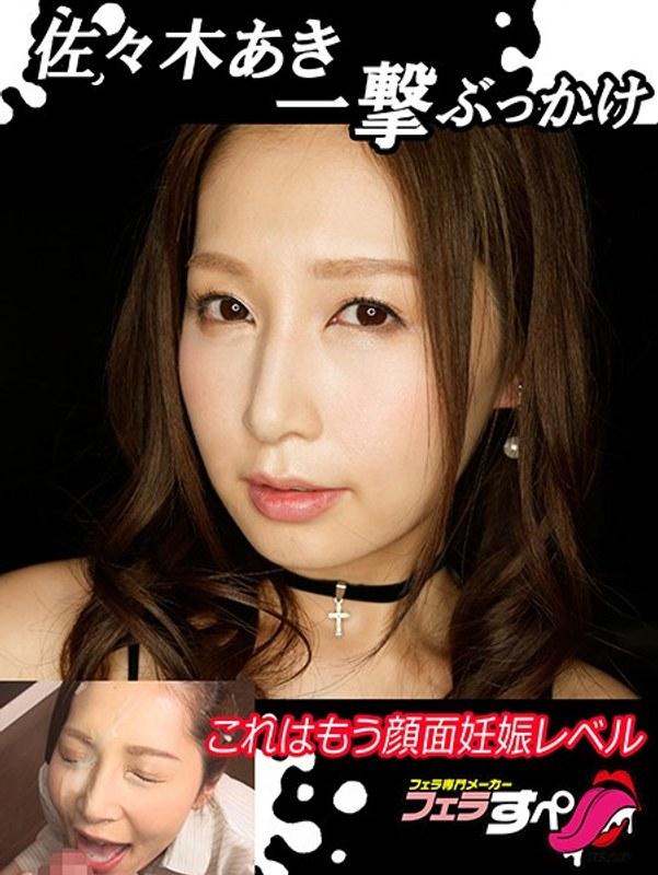 CENSORED EXFE-061 【フェラすぺ】佐々木あき一撃ぶっかけ これはもう顔面妊娠レベル, AV Censored