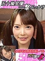 【フェラすぺ】五十嵐星蘭一撃ぶっかけこれはもう顔面妊娠レベル【exfe-063】