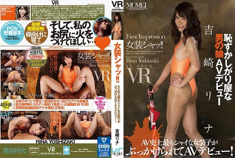 女装の男の娘、吉崎リナ出演のぶっかけ無料動画像。【VR】女装シャ!
