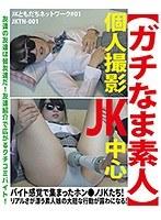 JKともだちネットワーク #01 ダウンロード